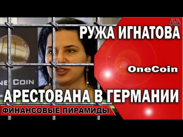 ⛔🚫 ВанКоин [OneCoin] Ружа Игнатова арестована в Германии пирамида лопнула /деньги ...