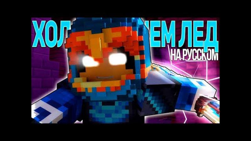 ХОЛОДНЕЕ ЧЕМ ЛЁД - Майнкрафт Рэп Клип (На Русском) | Cold as Ice Minecraft Original Song Animation