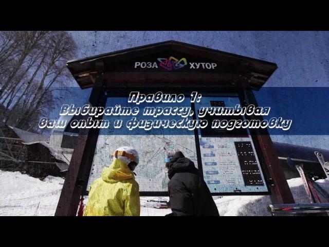 Правила поведения на горнолыжных склонах
