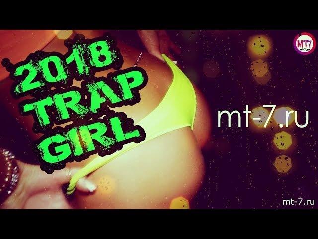 Trap 2018 Girl Новинки трап МТ7 Премьера Клипов Музыка в Машину