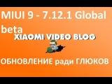Обзор MIUI 9 Global beta - 7.12.1 -обновление ради глюков