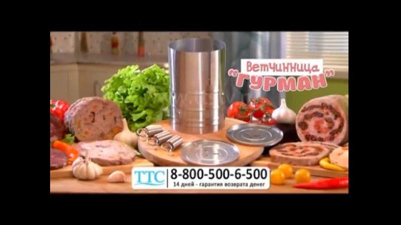 Витчинница Гурман. Как сделать ветчину и колбасу в домашних условиях. видео обзор. ttstv.ru
