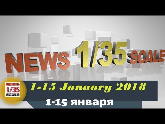 Новости в 35-ом масштабеNews in 35th scale 1-15 January 2018