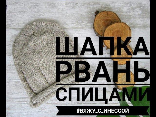 Шапка лакшери рвань спицами/How to tie a hat with holes with knitting needles
