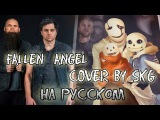 Three Days Grace  Fallen Angel (COVER BY SKG НА РУССКОМ)