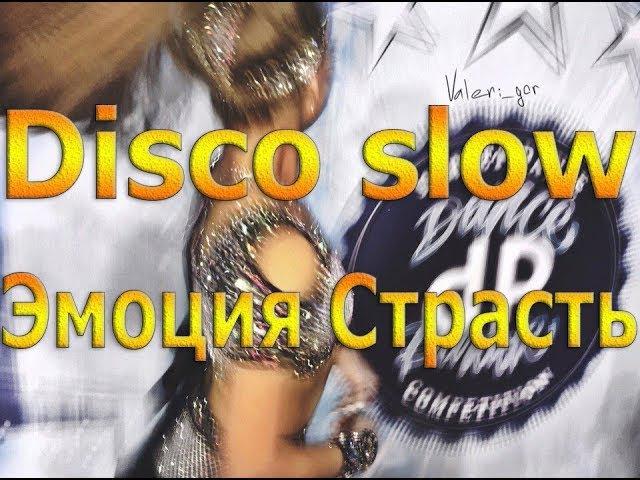Диско слоу Disco slow Эмоция Страсть Потрясающий танец