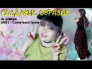 ЗА КАДРОМ 2NE1 - COME BACK HOME COVER Lesya White
