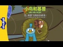 Bird and Kip 35: Stamps Everywhere! (小鸟和基普 35: 邮票飞得到处都是!) | Level 2 | Chinese | By Little Fox