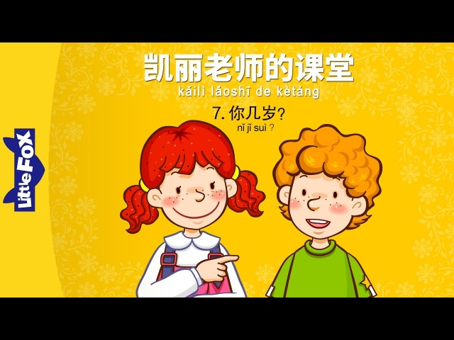 Mrs. Kelly's Class 7: How Old Are You? (凯丽老师的课堂 7: 你几岁?)   Level 1   Chinese   By Little Fox