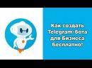 Как создать Telegram-бота для Привлечения Клиентов Flowxo