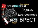 ПЕДАЛЬ ДОСТОЕВСКОГО БРЕСТ Brest Bike Festival International 2017