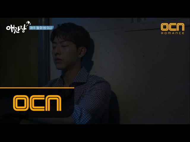 180116 OCN My First Love EP4 1