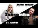 Стероидмен и Кирилл Терёшин Жестокая любовь