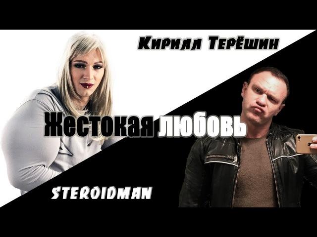 Стероидмен и Кирилл Терёшин. Жестокая любовь.
