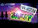 VRChat ЗАКАТ в ОТЕЛЕ НА ПЛЯЖЕ с HTC VIVE