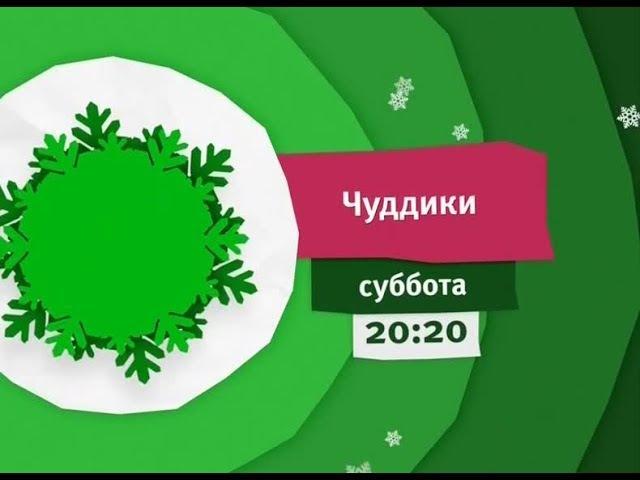Карусель Оформление Анонсов Чуддики: ляпик едет в окидо: бум! шоу. (12.2016)