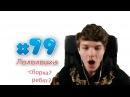 НЕУЖЕЛИ МИНУС СБОРКА КРОВАВОЙ ИСТОРИИ? - MOMENTS 79 (Лололошка)