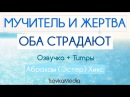 НЕСПРАВЕДЛИВОСТЬ И ПРОЩЕНИЕ ~ Абрахам (Эстер) Хикс | Озвучка Титры | TsovkaMedia