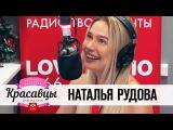Наталья Рудова в гостях у Красавцев Love Radio