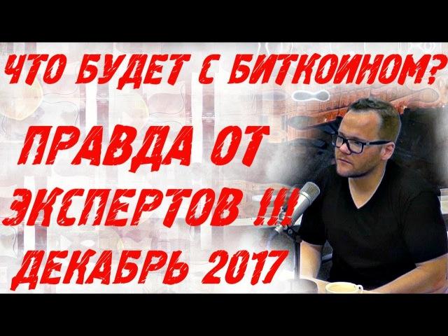 Биткоин.Как будет рушиться ? Прогнозы экспертов декабрь 2017. Анатолий Радченко,В...