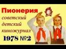 Пионерия №2 1978 ☭ Советский детский киножурнал ☆ СССР ☭ Всесоюзная пионерская организация ☆ ВЛКСМ