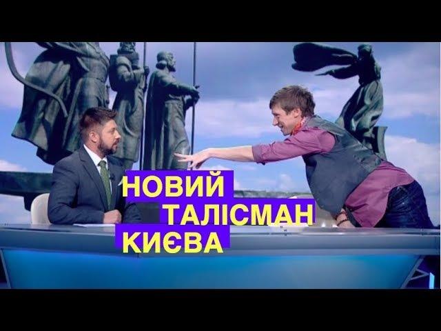 Пробка - новий талісман Києва! | Дизель новини Україна