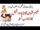 Natural Remedies For Old Constipation Purani Se Purani Qabaz Ka Asan Gharelu Elaj