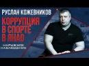 Руслан Кожевников. Коррупция в спорте в ЯНАО! Наружное наблюдение