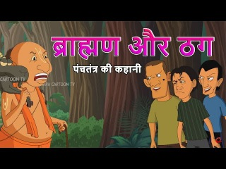 Panchatantra Stories in Hindi | Brahman aur Thag | Kids Moral Story