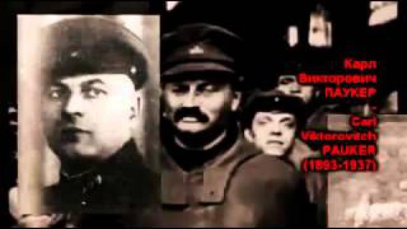 САДИСТЫ ПАЛАЧИ НКВД