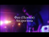 Фео (Психея) - Андрогины