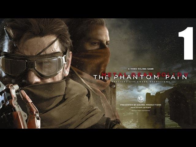 Прохлждение Metal Gear Solid V- The Phantom Pain - 1 Часть: Наподение