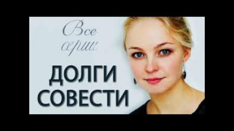 Русские фильмы ДОЛГИ СОВЕСТИ HD Новые русские мелодрамы 2016