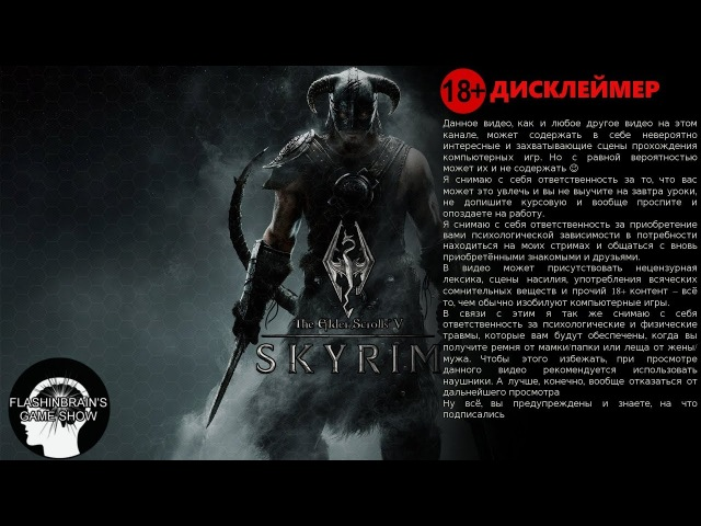 🔴TESV:Skyrim SE [43] Тварь я дрожащая или легенда?