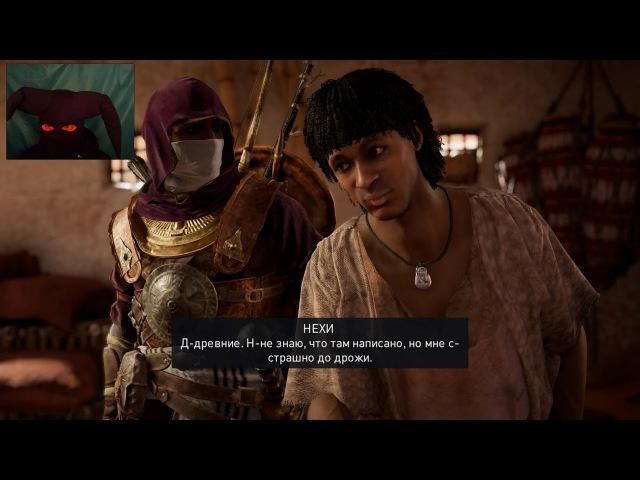 Assassin's Creed Origins - прохождение. 22 Проклятие древних говнарей.