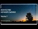Введение Необходимая техника для ночной фотографии Искусство ночной съемки Дмитрий Шатров