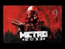 Metro 2033 - Отряд детей подземелья