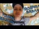 Толик Еболик - Поднял бабла