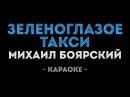 Михаил Боярский - Зеленоглазое такси Караоке