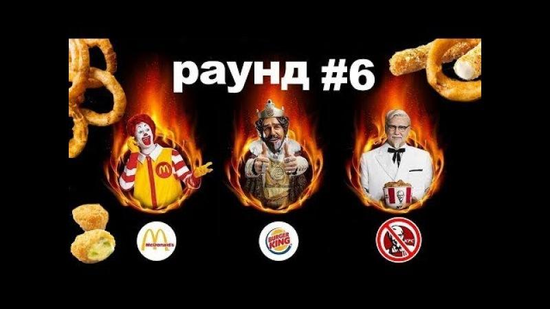 Обзор на закуски из Макдональдса, Бургер Кинга и KFC(нет)! VERSUS Батл фастфдуда. Раунд 6!