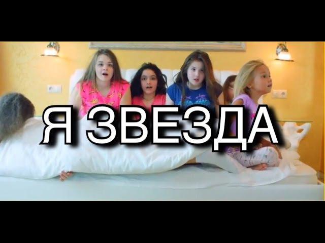 КЛИП на песню Я ЗВЕЗДА ⭐️🎙😍