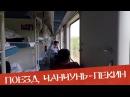 Плацкартные поезда в Китае