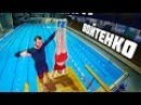 СКИНУЛ ВОЙТЕНКО ВНИЗ ГОЛОВОЙ Прыжки в воду с рук как правильно нырять Спичаг челлендж