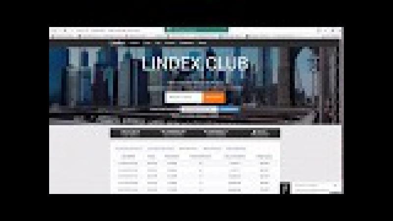 ВЫВОД! lindex.club/?ref=7857 LINDEX В ДЕНЬ 50%