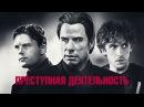 Преступная деятельность / Criminal Activities (2015) смотрите в HD