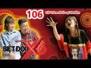 BIỆT ĐỘI X6 | BDX6 106 | Puka đau đớn hát 'VỢ NGƯỜI TA' khi Hoàng Mèo cưới Đại Ngọc Trâm 😂
