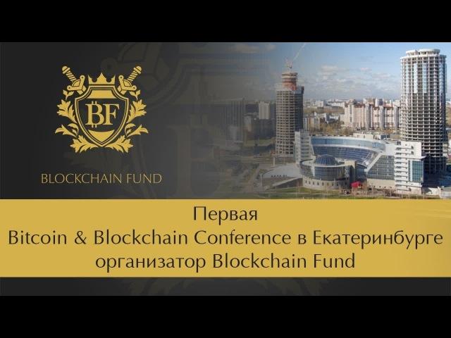 🔔 Первая Bitcoin Blockchain Conference в Екатеринбурге организатор Blockchain Fund