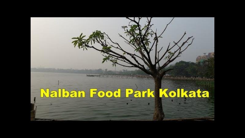 Nalban Food Park Kolkata,West Bengal,India