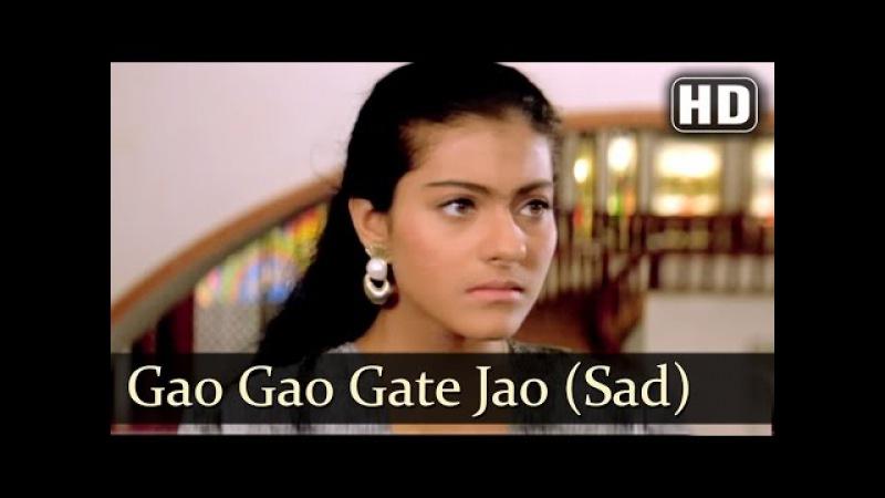 Gao Gao Gate Jao (Sad) - Udhar Ki Zindagi Songs - Kajol - Jitendra - Bollywood Songs - Filmigaane