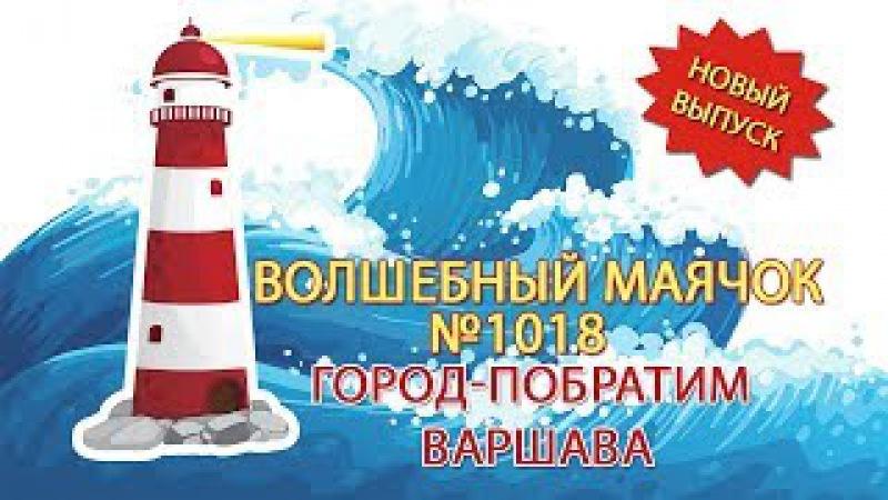 ВОЛШЕБНЫЙ МАЯЧОК Город-побратим Варшава 1018 выпуск 2018 г.